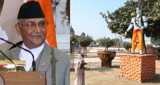 श्री राम भारतीय नहीं, नेपाली थे – के पी शर्मा ओली