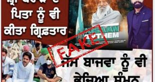 Shree Brar father's not arrested by Police : Social Media Message is fake says SSP Patiala