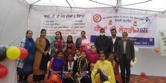 बेटियों की लोहड़ी मनाई, 51नवजात कन्याओं को उपहार दिए