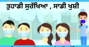 On Singla's instructions education department launches awareness campaign regarding Covid-19 epidemic