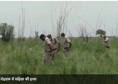 Haryana News: महिला की बेरहमी से हत्या, झज्जर में मिला कटा हुआ सिर, रोहतक में धड़