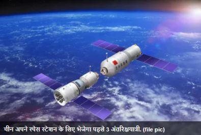 चीन अपने स्पेस स्टेशन के लिए पहले 3 अंतरिक्षयात्री भेजने को तैयार