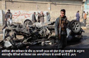 अफगानिस्तान में बढ़ती हिंसा, चीन ने नागरिकों को दिया तत्काल युद्धग्रस्त देश छोड़ने का आदेश
