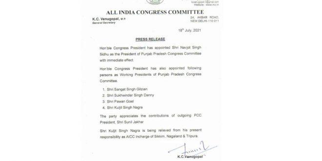 नवजोत सिद्धू बने पंजाब कांग्रेस के नये प्रधान, 4 कार्यकारी प्रधान होंगे, रफतार न्यूज की ख़बर पर एक बार फिर से मोहर